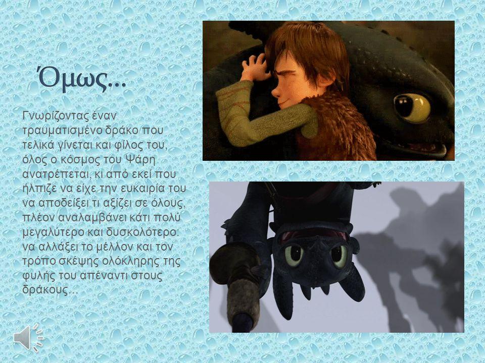 Η ιστορία αφορά σε έναν έφηβο Βίκινγκ, τον Ψάρη, που μένει στο νησί του Μπερκ, όπου η καθημερινή μάχη με τους δράκους είναι τρόπος ζωής.