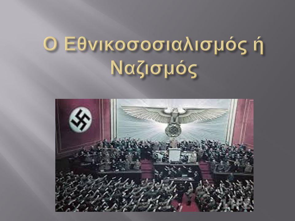 Ο Εθνικοσοσιαλισμός ή Ναζισμός είναι μορφή φασισμού που ενσωματώνει τον ρατσισμό και τον αντισημιτισμό.