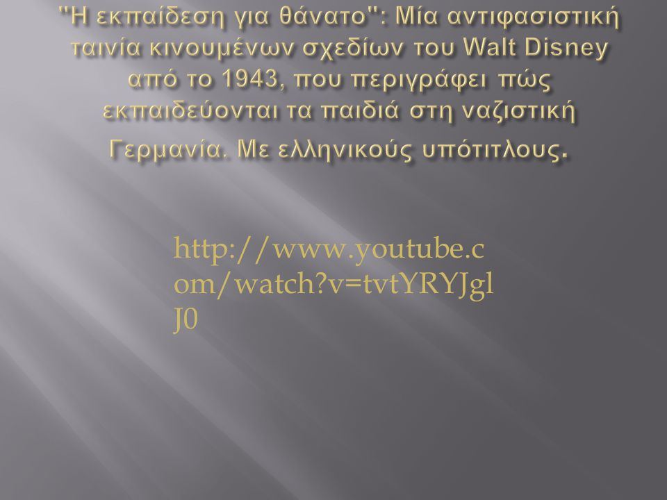 http://www.youtube.c om/watch?v=tvtYRYJgl J0