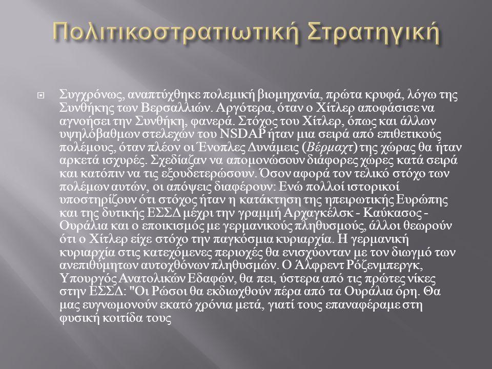  Εθνικοσοσιαλισμός στην Ελλάδα υπήρξε κατά τη διάρκεια του δικτατορικού καθεστώτος του Ιωάννη Μεταξά 1936 - 1940 ο οποίος, όμως στάθηκε αντίθετος του γερμανικού Εθνικοσοσιαλισμού και του ιταλικού Φασισμού, ενώ κατά την διάρκεια της κατοχής ιδρύθηκε από τον Γεώργιο Μερκούρη το Εθνικό Σοσιαλιστικό Κόμμα [6] Στην Ελλάδα, στις ημέρες μας, εκφραστής του Εθνικοσοσιαλισμού είναι το κόμμα της Χρυσής Αυγής.