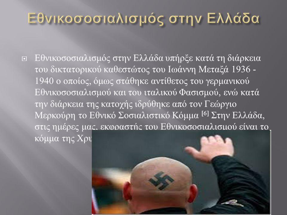  Εθνικοσοσιαλισμός στην Ελλάδα υπήρξε κατά τη διάρκεια του δικτατορικού καθεστώτος του Ιωάννη Μεταξά 1936 - 1940 ο οποίος, όμως στάθηκε αντίθετος του