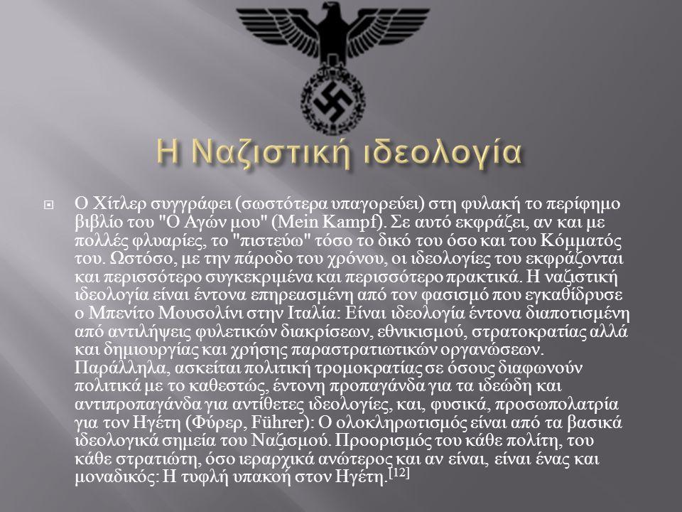  Σύμφωνα με τη ναζιστική ιδεολογία, δεν έχουν θέση στον κόσμο οι Εβραίοι, οι Αθίγγανοι και οι ομοφυλόφιλοι, όπως και κάθε είδους άνθρωποι του περιθωρίου, ενώ θεωρούνται υπάνθρωποι (Untermenschen), εκτός από τους Εβραίους, και οι Σλάβοι, με προεξάρχοντες τους Τσέχους, τους Πολωνούς και τους Ρώσους.