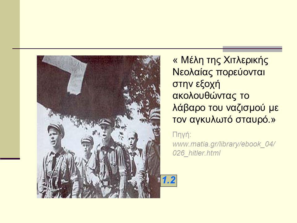 « Μέλη της Χιτλερικής Νεολαίας πορεύονται στην εξοχή ακολουθώντας το λάβαρο του ναζισμού με τον αγκυλωτό σταυρό.» Πηγή: www.matia.gr/library/ebook_04/