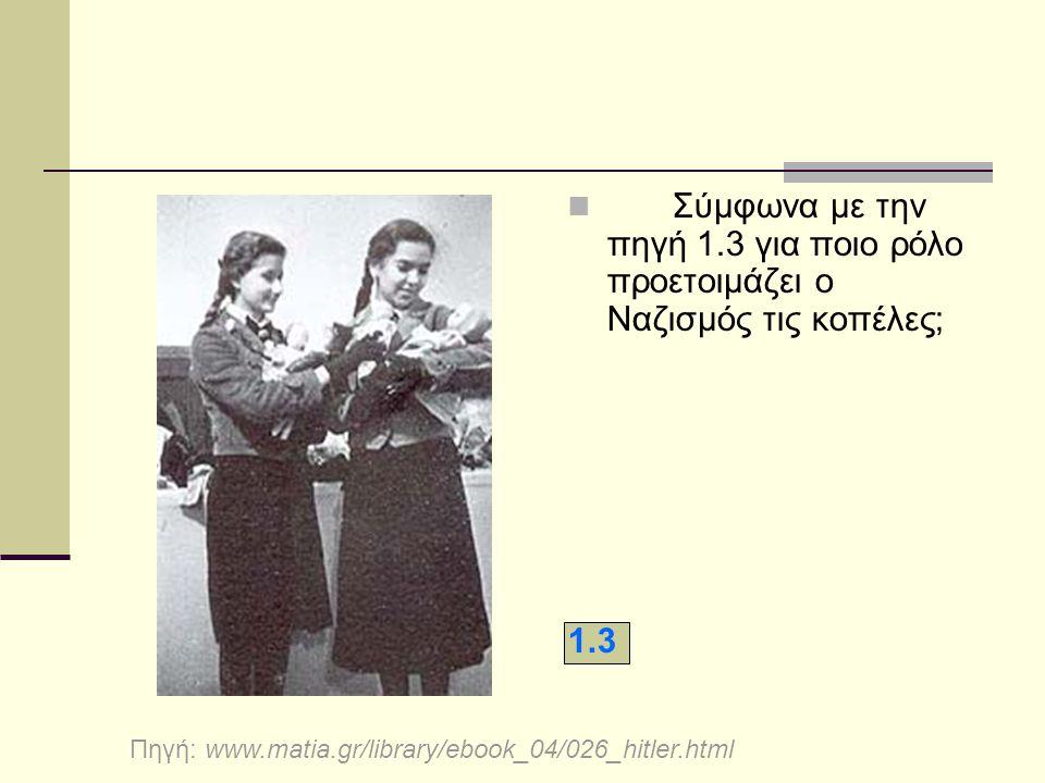Σύμφωνα με την πηγή 1.3 για ποιο ρόλο προετοιμάζει ο Ναζισμός τις κοπέλες; 1.3 Πηγή: www.matia.gr/library/ebook_04/026_hitler.html