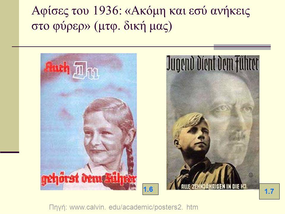 Αφίσες του 1936: «Ακόμη και εσύ ανήκεις στο φύρερ» (μτφ. δική μας) Πηγή: www.calvin. edu/academic/posters2. htm 1.6 1.7
