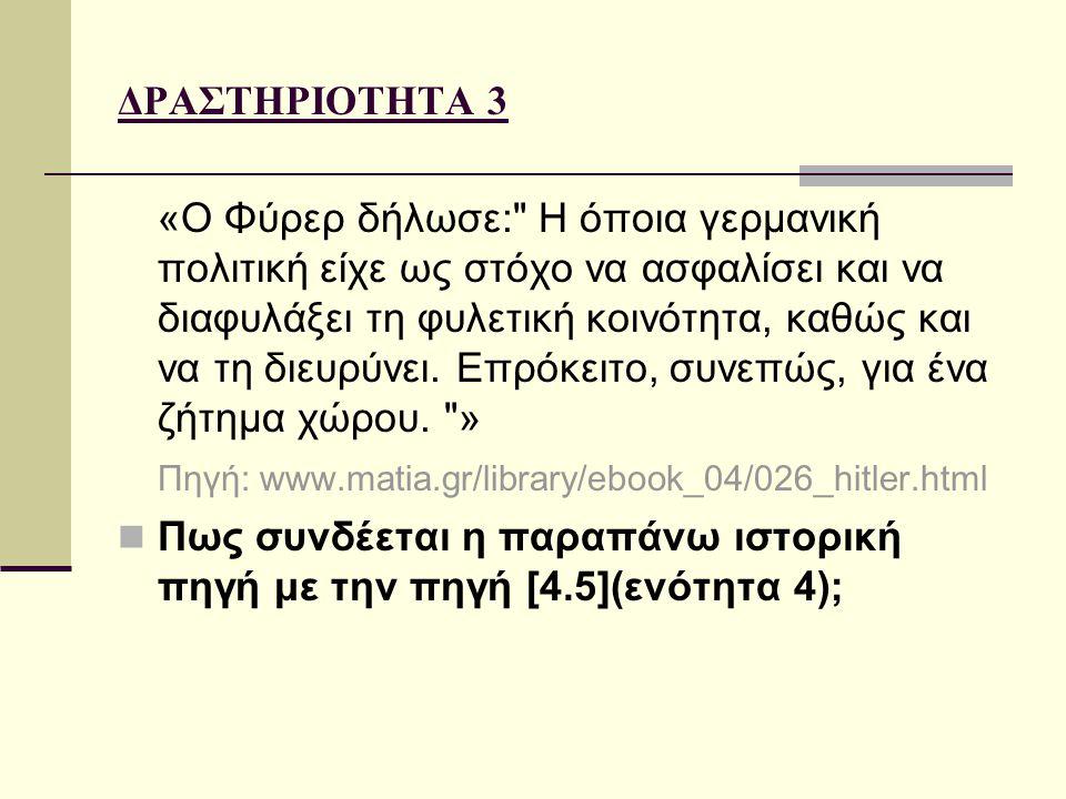 ΔΡΑΣΤΗΡΙΟΤΗΤΑ 3 «Ο Φύρερ δήλωσε: