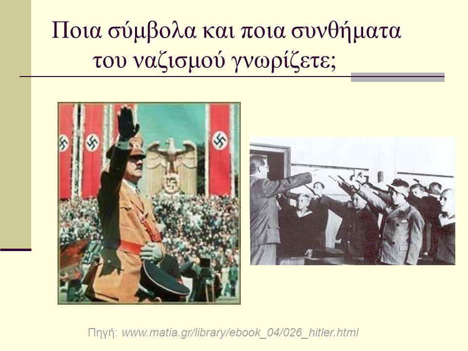 Ποια σύμβολα και ποια συνθήματα του ναζισμού γνωρίζετε; Πηγή: www.matia.gr/library/ebook_04/026_hitler.html