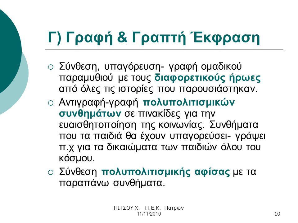ΠΙΤΣΟΥ Χ. Π.Ε.Κ. Πατρών 11/11/2010 10 Γ) Γραφή & Γραπτή Έκφραση  Σύνθεση, υπαγόρευση- γραφή ομαδικού παραμυθιού με τους διαφορετικούς ήρωες από όλες