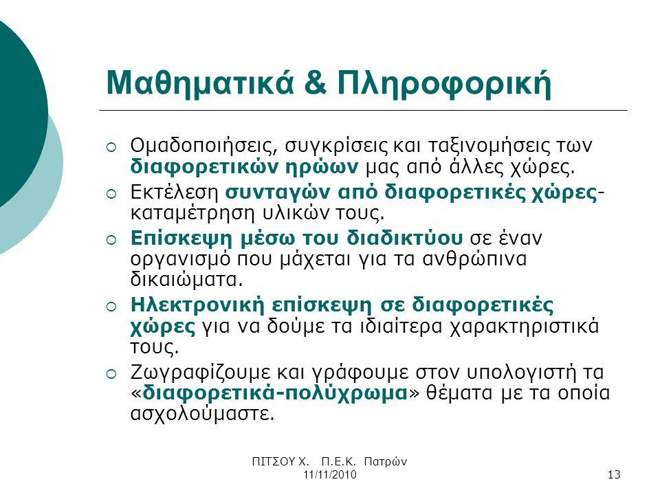 ΠΙΤΣΟΥ Χ. Π.Ε.Κ. Πατρών 11/11/2010 13 Μαθηματικά & Πληροφορική  Ομαδοποιήσεις, συγκρίσεις και ταξινομήσεις των διαφορετικών ηρώων μας από άλλες χώρες