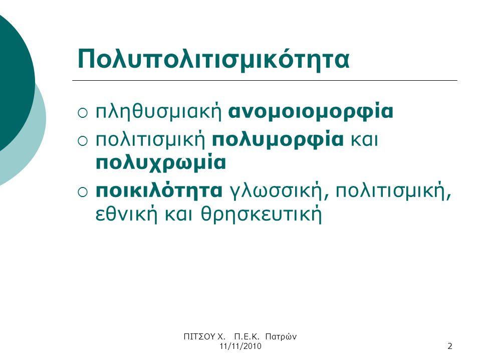 ΠΙΤΣΟΥ Χ. Π.Ε.Κ. Πατρών 11 / 11 / 2010 2 Πολυπολιτισμικότητα  πληθυσμιακή ανομοιομορφία  πολιτισμική πολυμορφία και πολυχρωμία  ποικιλότητα γλωσσικ