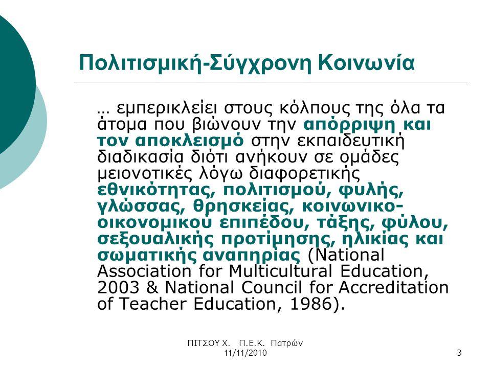 ΠΙΤΣΟΥ Χ. Π.Ε.Κ. Πατρών 11 / 11 / 2010 3 Πολιτισμική-Σύγχρονη Κοινωνία … εμπερικλείει στους κόλπους της όλα τα άτομα που βιώνουν την απόρριψη και τον