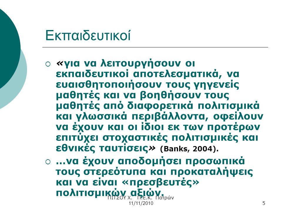 ΠΙΤΣΟΥ Χ. Π.Ε.Κ. Πατρών 11 / 11 / 2010 5 Εκπαιδευτικοί  «για να λειτουργήσουν οι εκπαιδευτικοί αποτελεσματικά, να ευαισθητοποιήσουν τους γηγενείς μαθ