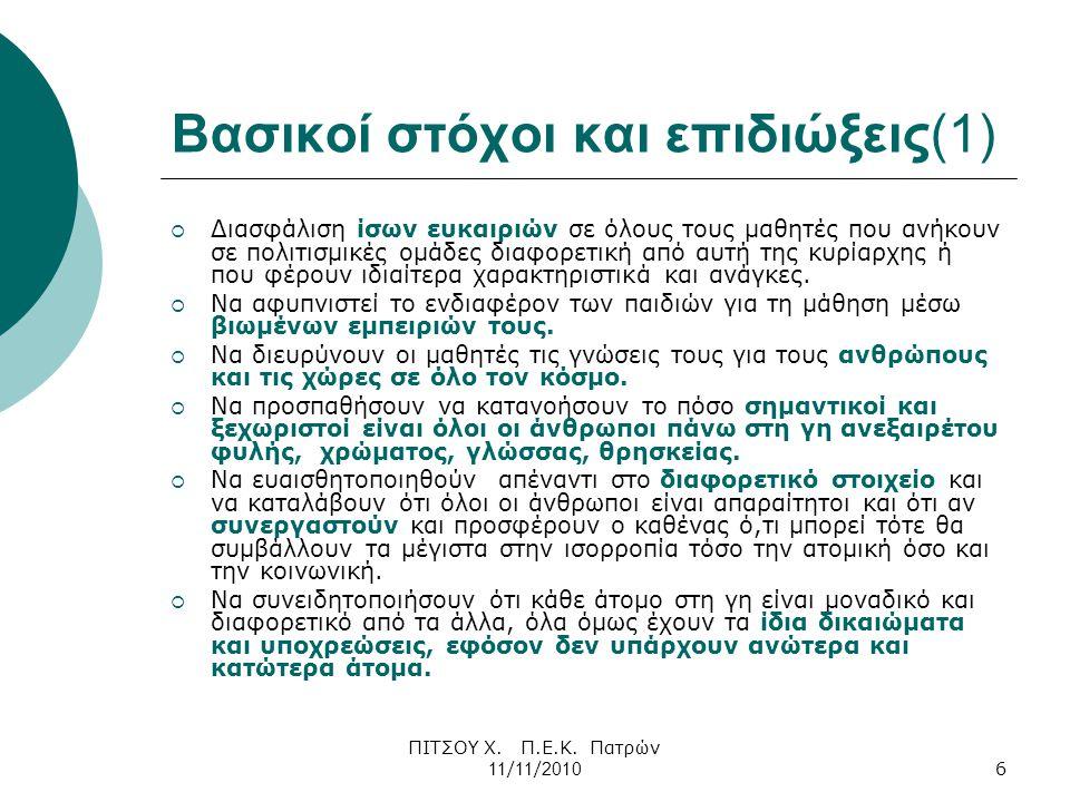 ΠΙΤΣΟΥ Χ. Π.Ε.Κ. Πατρών 11 / 11 / 2010 6 Βασικοί στόχοι και επιδιώξεις(1)  Διασφάλιση ίσων ευκαιριών σε όλους τους μαθητές που ανήκουν σε πολιτισμικέ