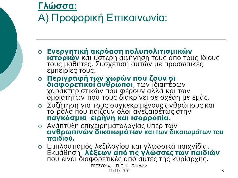 ΠΙΤΣΟΥ Χ. Π.Ε.Κ. Πατρών 11 / 11 / 2010 8 Γλώσσα: Α) Προφορική Επικοινωνία:  Ενεργητική ακρόαση πολυπολιτισμικών ιστοριών και ύστερη αφήγηση τους από