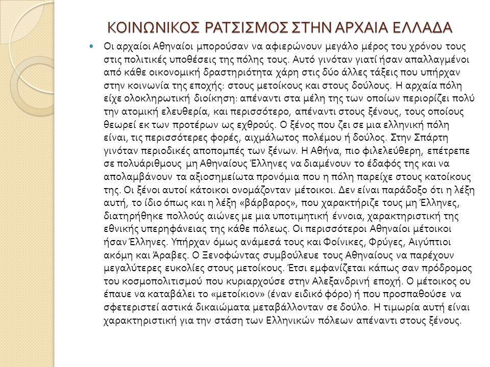 ΚΟΙΝΩΝΙΚΟΣ ΡΑΤΣΙΣΜΟΣ ΣΤΗΝ ΑΡΧΑΙΑ ΕΛΛΑΔΑ Οι αρχαίοι Αθηναίοι μπορούσαν να αφιερώνουν μεγάλο μέρος του χρόνου τους στις πολιτικές υποθέσεις της πόλης τους.