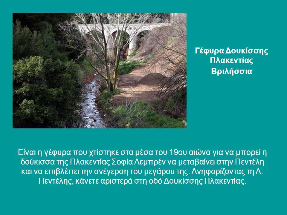 Γέφυρα Δουκίσσης Πλακεντίας Βριλήσσια Είναι η γέφυρα που χτίστηκε στα μέσα του 19ου αιώνα για να μπορεί η δούκισσα της Πλακεντίας Σοφία Λεμπρέν να μετ