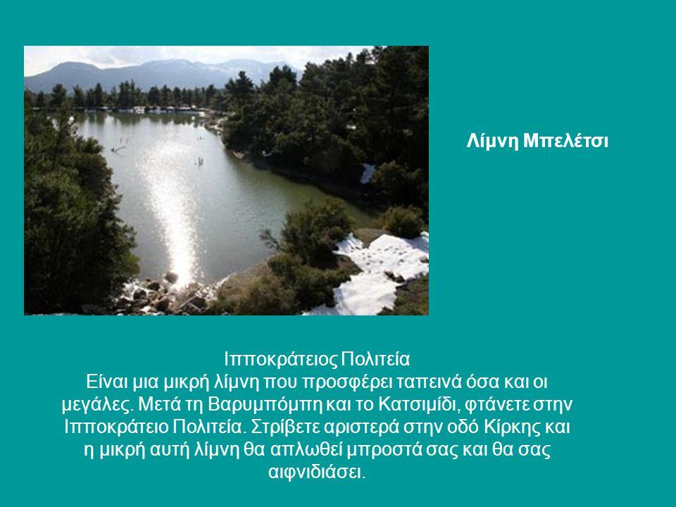 Λίμνη Μπελέτσι Ιπποκράτειος Πολιτεία Είναι μια μικρή λίμνη που προσφέρει ταπεινά όσα και οι μεγάλες. Μετά τη Βαρυμπόμπη και το Κατσιμίδι, φτάνετε στην