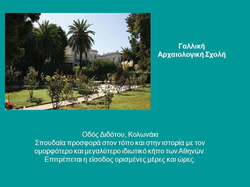 Γαλλική Αρχαιολογική Σχολή Οδός Διδότου, Κολωνάκι Σπουδαία προσφορά στον τόπο και στην ιστορία με τον ομορφότερο και μεγαλύτερο ιδιωτικό κήπο των Αθην
