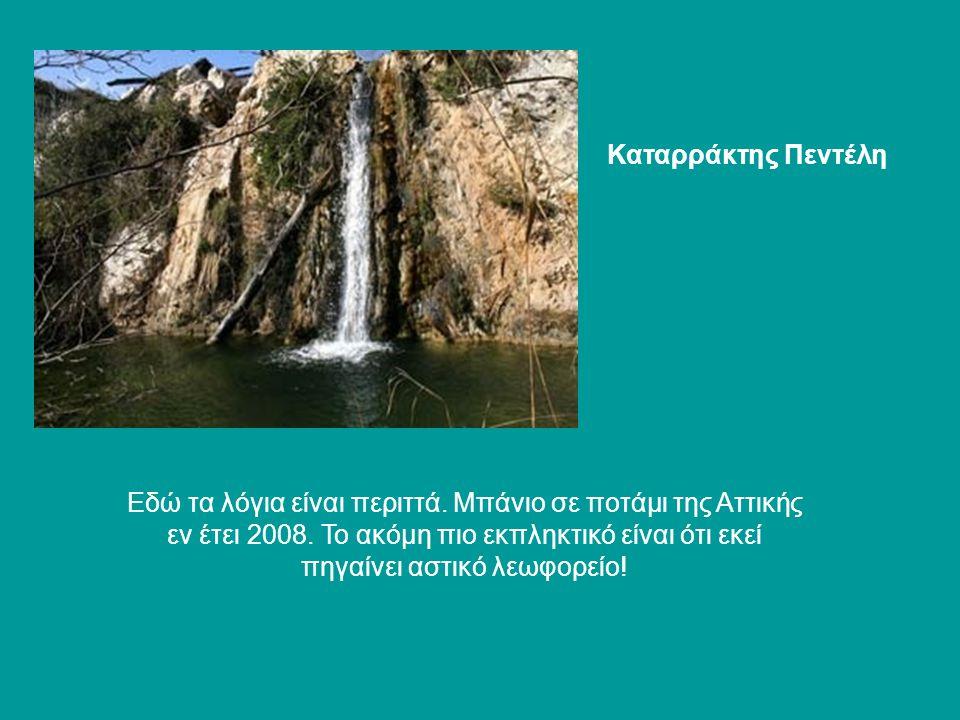 Χάος Σούνιο (από Ανάβυσσο) Υπάρχει και επισήμως στην Αθήνα.