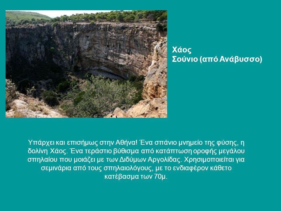 Χάος Σούνιο (από Ανάβυσσο) Υπάρχει και επισήμως στην Αθήνα! Ένα σπάνιο μνημείο της φύσης, η δολίνη Χάος. Ένα τεράστιο βύθισμα από κατάπτωση οροφής μεγ