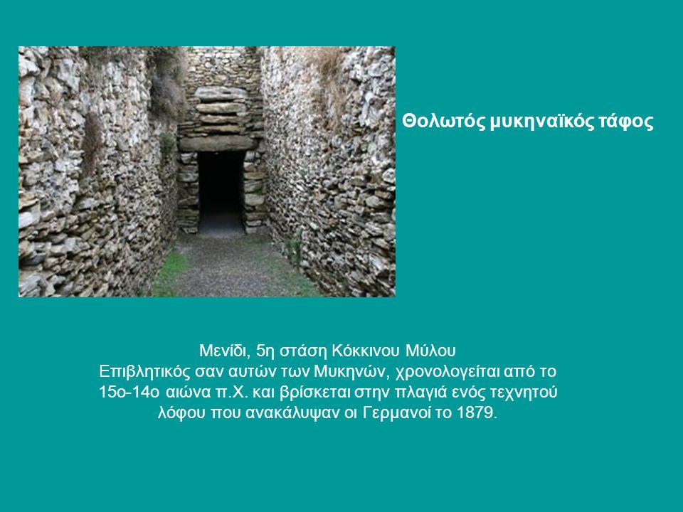 Θολωτός μυκηναϊκός τάφος Μενίδι, 5η στάση Κόκκινου Μύλου Επιβλητικός σαν αυτών των Μυκηνών, χρονολογείται από το 15ο-14ο αιώνα π.Χ. και βρίσκεται στην