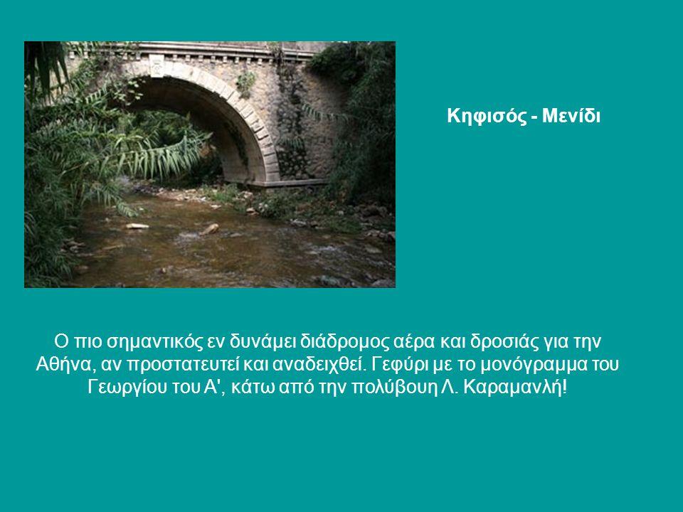 Κηφισός - Μενίδι Ο πιο σημαντικός εν δυνάμει διάδρομος αέρα και δροσιάς για την Αθήνα, αν προστατευτεί και αναδειχθεί. Γεφύρι με το μονόγραμμα του Γεω