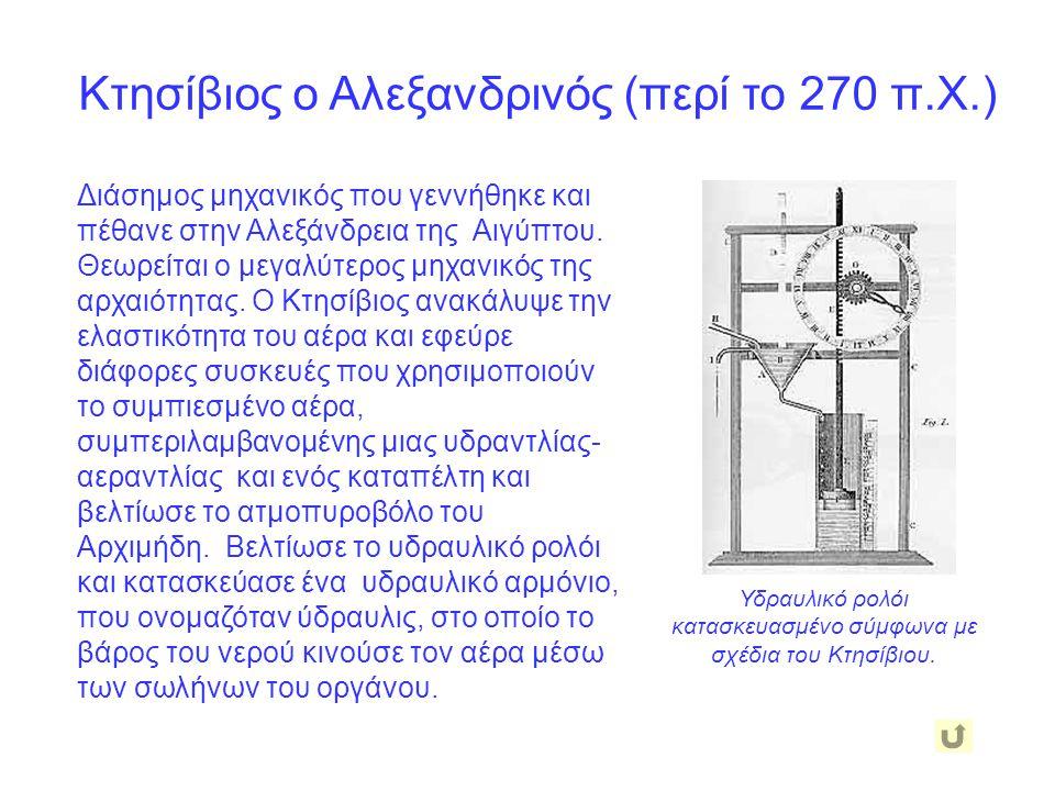 Ίππαρχος (190 -120 π.Χ.) Γεννήθηκε στη Βιθυνία αλλά έζησε και πέθανε στη Ρόδο. Θεωρείται ο μεγαλύτερος αστρονόμος της αρχαιότητας. Ο Ίππαρχος συνέταξε