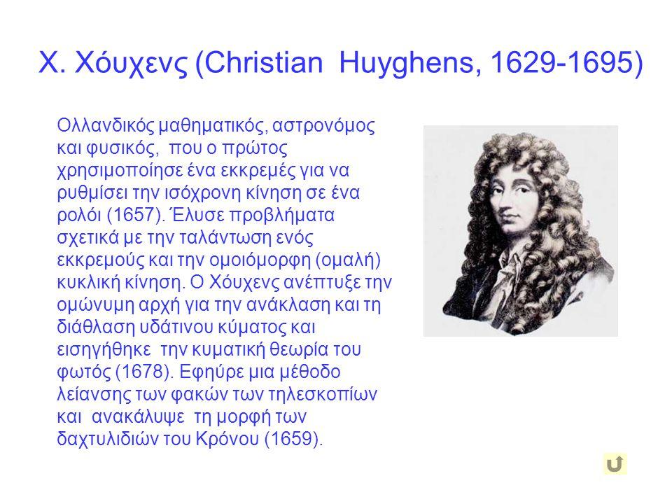 Ιταλός μαθηματικός, φυσικός και αστρονόμος. Εισηγήθηκε τη μαθηματική περιγραφή της κίνησης των αντικειμένων και τη μελέτη της με το πείραμα και τη μέτ