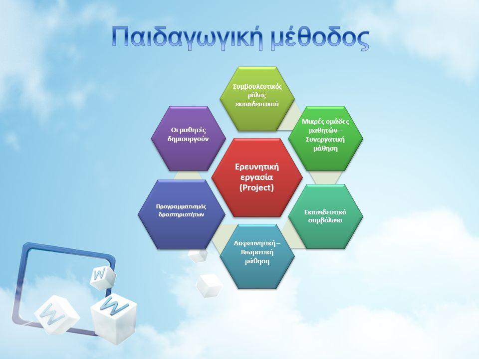 Κάθε ομάδα αποκτά όνομα, ρόλους και κανόνες Ημερολόγιο ομάδας Ομαδικός φάκελος Δημιουργία εργασιών σε έντυπη και ηλεκτρονική μορφή