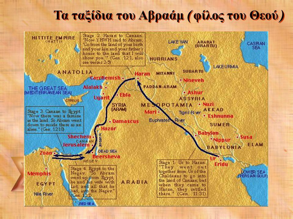 Τα ταξίδια του Αβραάμ ( φίλος του Θεού )