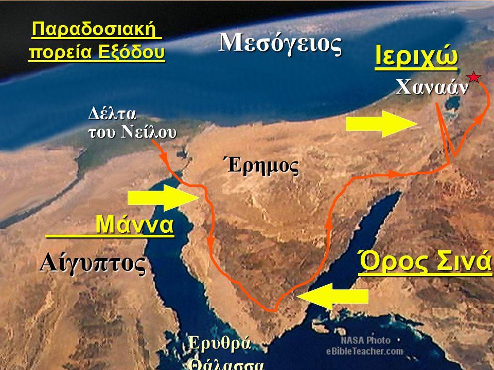 Αίγυπτος Δέλτα του Νείλου Μεσόγειος ΕρυθράΘάλασσα Έρημος Χαναάν Παραδοσιακή πορεία Εξόδου Μάννα Όρος Σινά Ιεριχώ Exodus Major Events Map