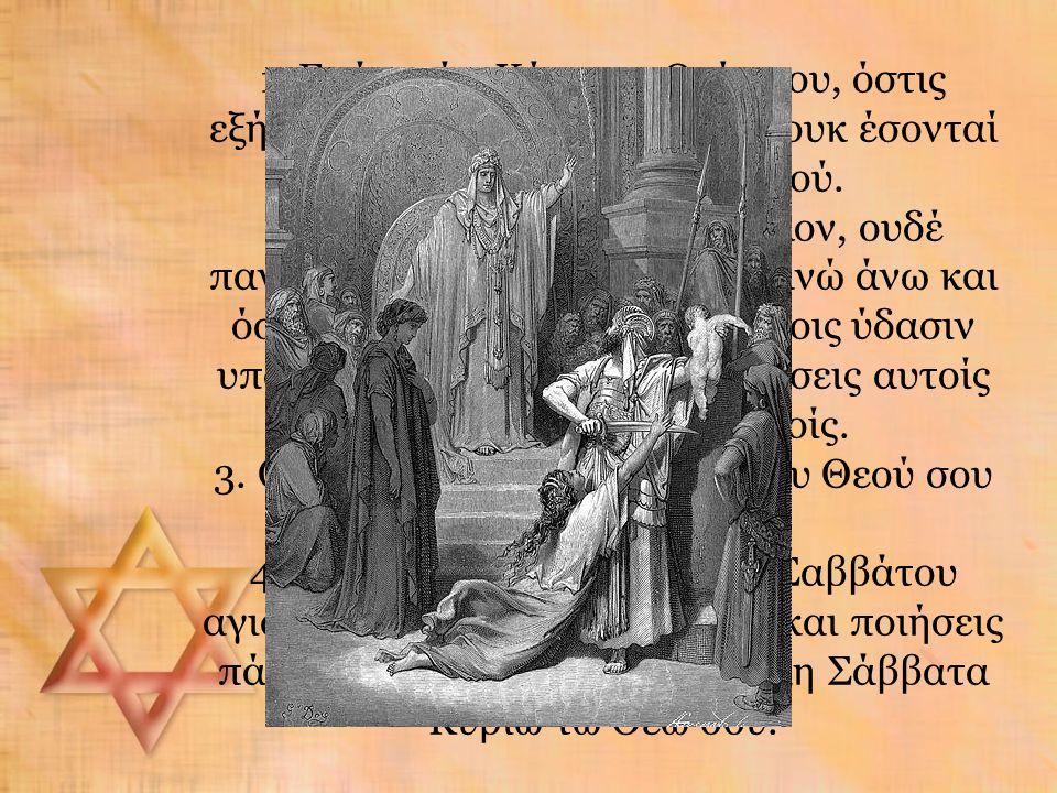 1. Εγώ ειμί ο Κύριος ο Θεός σου, όστις εξήγαγόν σε εξ οίκου δουλείας, ουκ έσονταί σοι Θεοί έτεροι πλην εμού. 2. Ου ποιήσεις σεαυτώ είδωλον, ουδέ παντό