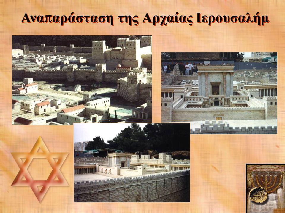 Ανα π αράσταση της Αρχαίας Ιερουσαλήμ