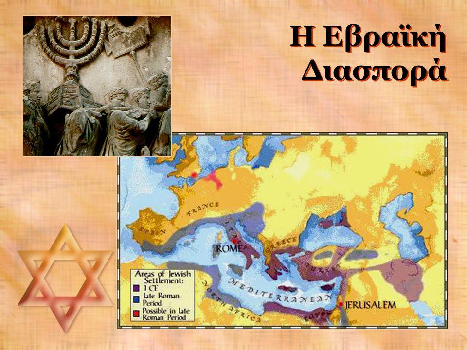 Η Εβραϊκή Διασπορά
