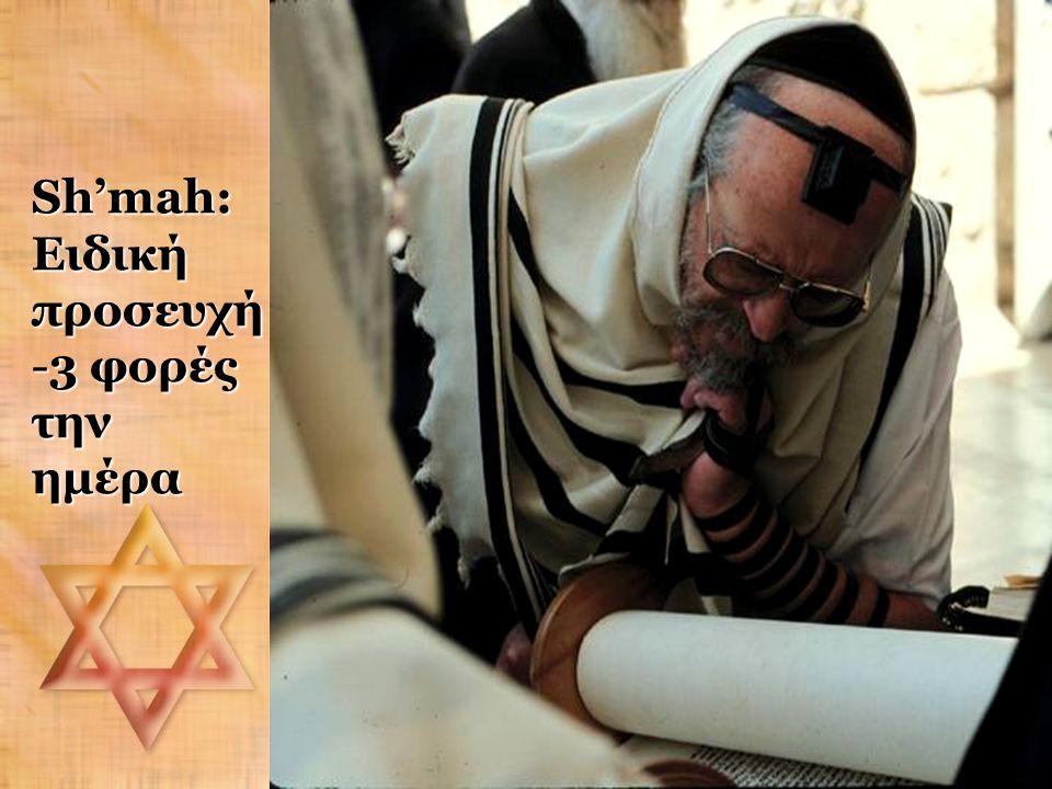 Sh'mah: Ειδική προσευχή -3 φορές την ημέρα