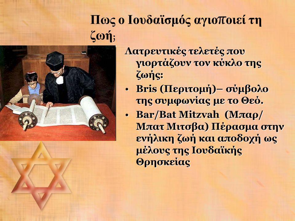 Πως ο Ι ουδαϊσμός α γιο π οιεί τ η ζωή ; Λατρευτικές τελετές που γιορτάζουν τον κύκλο της ζωής: Bris (Περιτομή)– σύμβολο της συμφωνίας με το Θεό.Bris (Περιτομή)– σύμβολο της συμφωνίας με το Θεό.