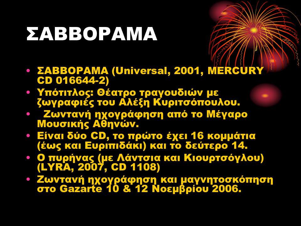 ΣΑΒΒΟΡΑΜΑ ΣΑΒΒΟΡΑΜΑ (Universal, 2001, MERCURY CD 016644-2) Υπότιτλος: Θέατρο τραγουδιών με ζωγραφιές του Αλέξη Κυριτσόπουλου. Ζωντανή ηχογράφηση από τ