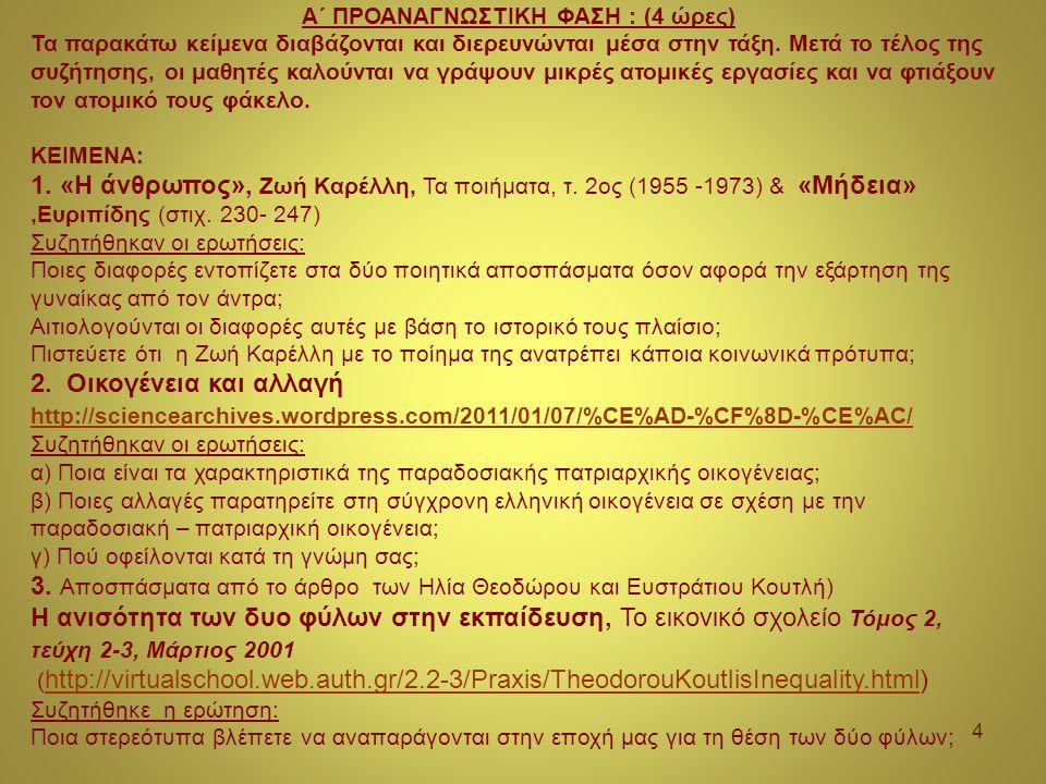 4 Α΄ ΠΡΟΑΝΑΓΝΩΣΤΙΚΗ ΦΑΣΗ : (4 ώρες) Τα παρακάτω κείμενα διαβάζονται και διερευνώνται μέσα στην τάξη.
