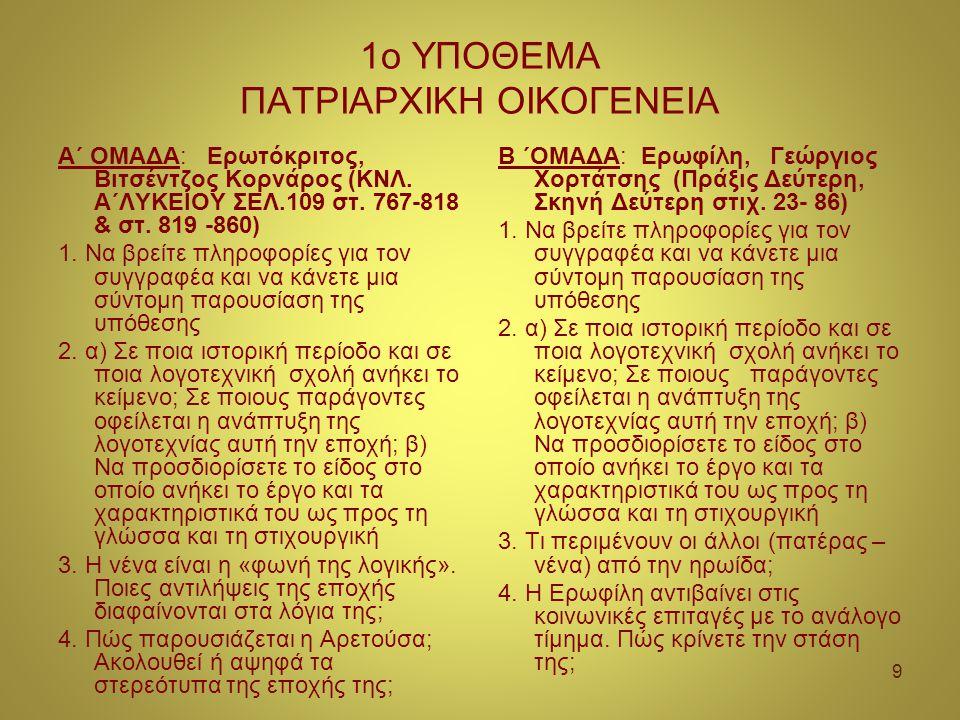9 1ο ΥΠΟΘΕΜΑ ΠΑΤΡΙΑΡΧΙΚΗ ΟΙΚΟΓΕΝΕΙΑ Α΄ ΟΜΑΔΑ: Ερωτόκριτος, Βιτσέντζος Κορνάρος (ΚΝΛ.