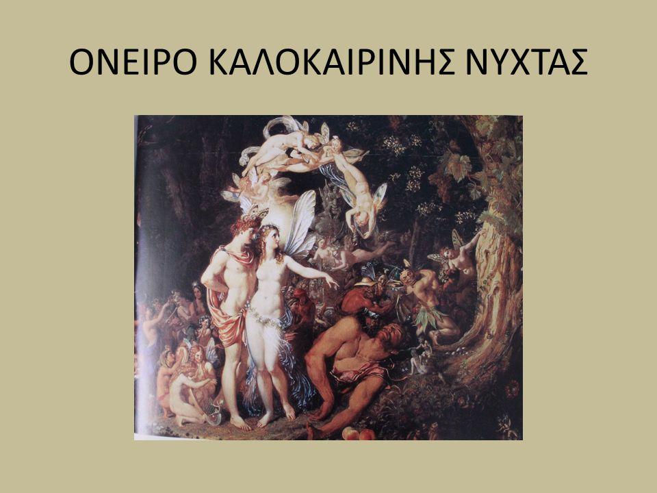 ΟΝΕΙΡΟ ΚΑΛΟΚΑΙΡΙΝΗΣ ΝΥΧΤΑΣ