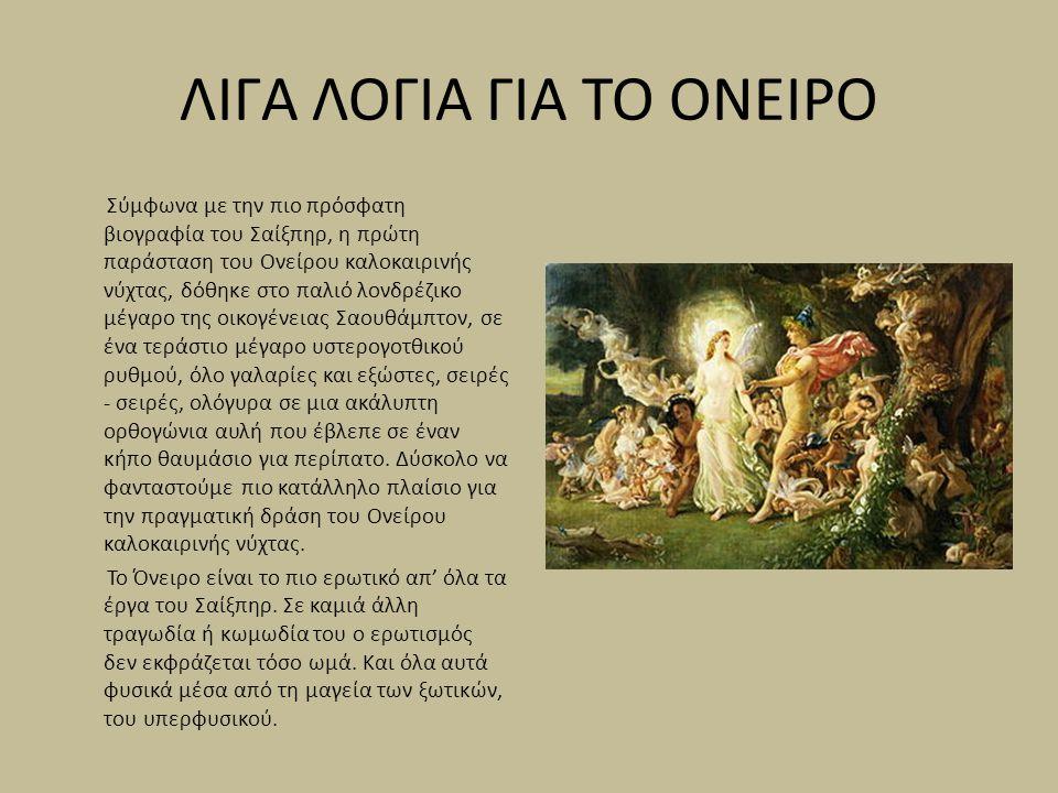 ΛΙΓΑ ΛΟΓΙΑ ΓΙΑ ΤΟ ΟΝΕΙΡΟ Σύμφωνα με την πιο πρόσφατη βιογραφία του Σαίξπηρ, η πρώτη παράσταση του Ονείρου καλοκαιρινής νύχτας, δόθηκε στο παλιό λονδρέ