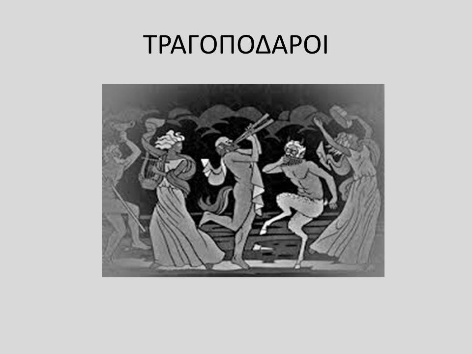 ΤΡΑΓΟΠΟΔΑΡΟΙ
