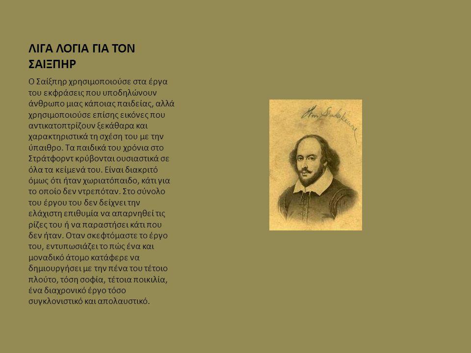 ΛΙΓΑ ΛΟΓΙΑ ΓΙΑ ΤΟΝ ΣΑΙΞΠΗΡ Ο Σαίξπηρ χρησιμοποιούσε στα έργα του εκφράσεις που υποδηλώνουν άνθρωπο μιας κάποιας παιδείας, αλλά χρησιμοποιούσε επίσης ε