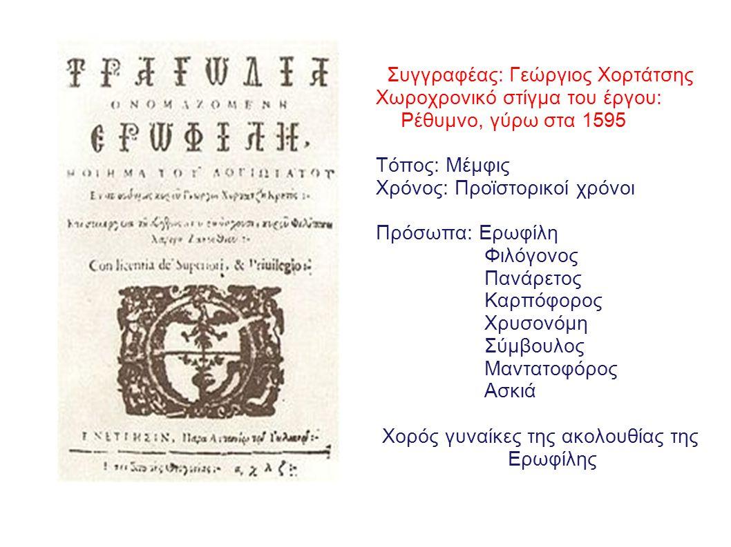 Συγγραφέας: Γεώργιος Χορτάτσης Χωροχρονικό στίγμα του έργου: Ρέθυμνο, γύρω στα 1595 Τόπος: Μέμφις Χρόνος: Προϊστορικοί χρόνοι Πρόσωπα: Ερωφίλη Φιλόγονος Πανάρετος Καρπόφορος Χρυσονόμη Σύμβουλος Μαντατοφόρος Ασκιά Χορός γυναίκες της ακολουθίας της Ερωφίλης