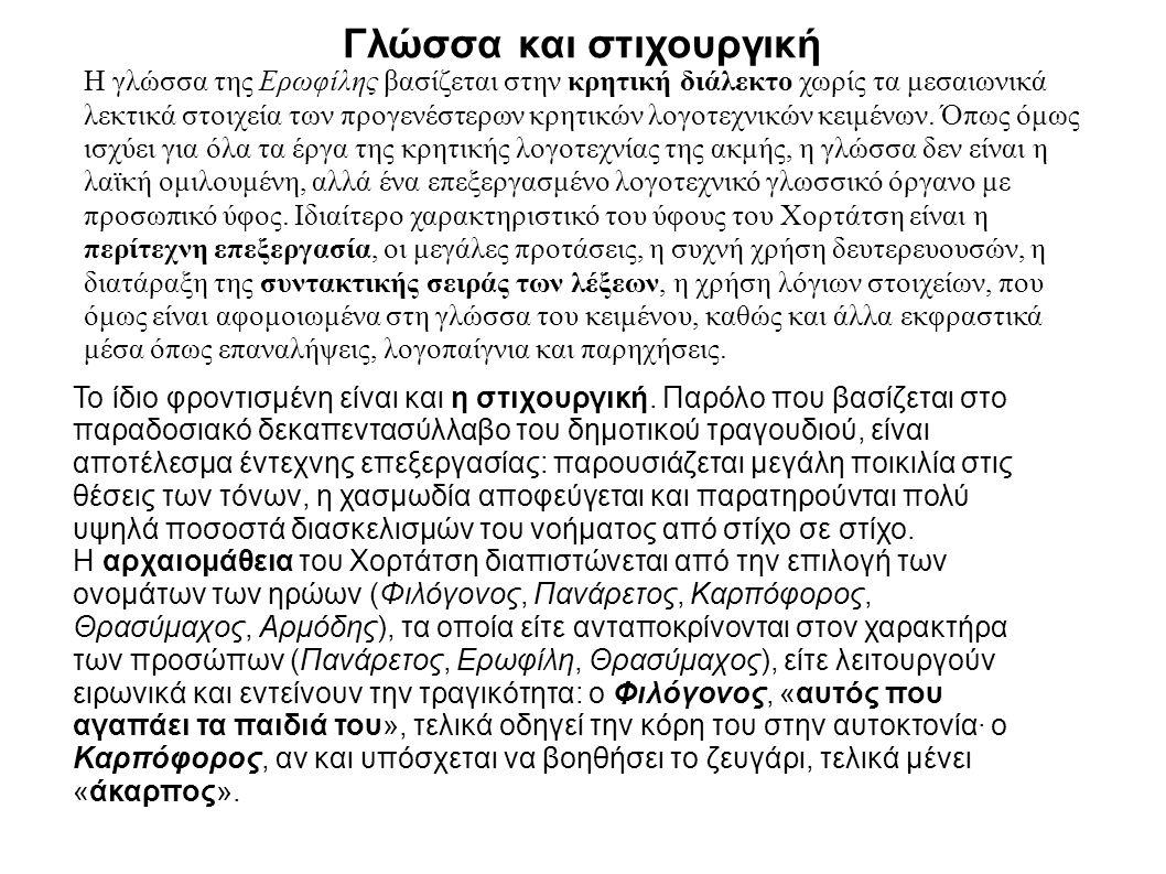 Γλώσσα και στιχουργική Η γλώσσα της Ερωφίλης βασίζεται στην κρητική διάλεκτο χωρίς τα μεσαιωνικά λεκτικά στοιχεία των προγενέστερων κρητικών λογοτεχνικών κειμένων.