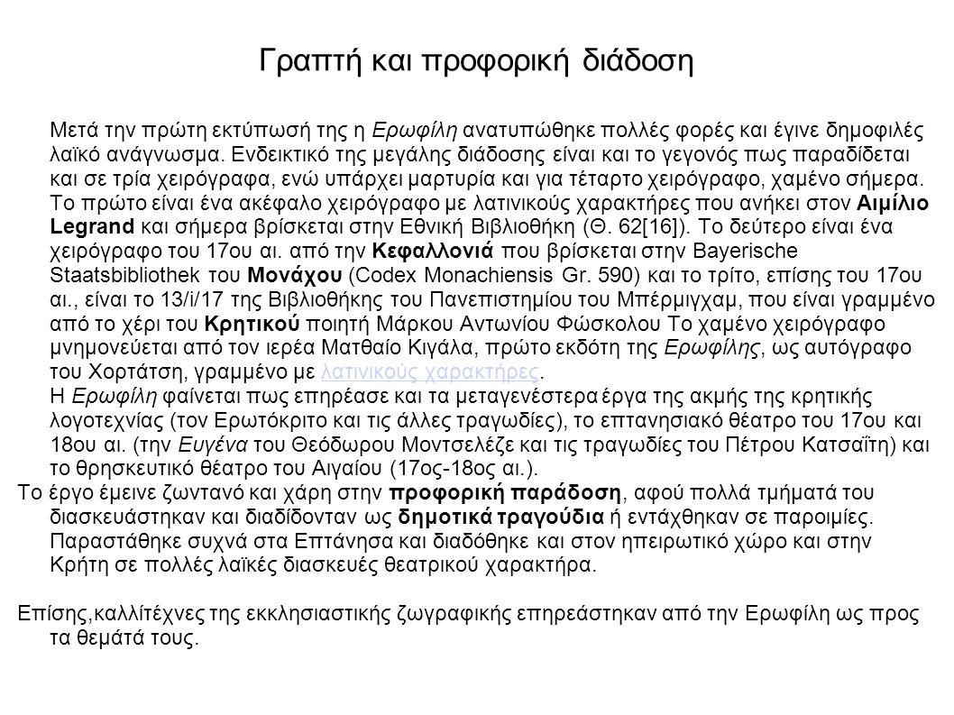 Γραπτή και προφορική διάδοση Μετά την πρώτη εκτύπωσή της η Ερωφίλη ανατυπώθηκε πολλές φορές και έγινε δημοφιλές λαϊκό ανάγνωσμα. Ενδεικτικό της μεγάλη
