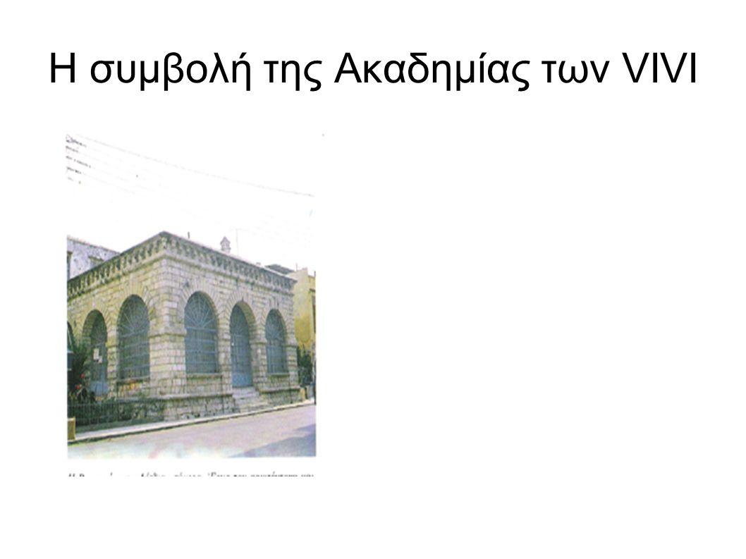 Η συμβολή της Ακαδημίας των VIVI Κατά την Μπάνκφορντ-Μάρκους ο Χορτάτσης ήταν μέλος της Ακαδημίας, η οποία ιδρύθηκε το 1562.