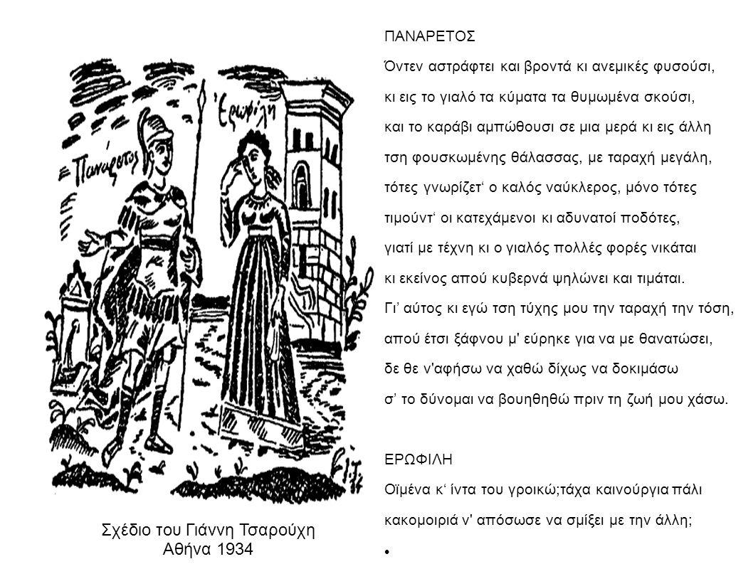 Σχέδιο του Γιάννη Τσαρούχη Αθήνα 1934 ΠΑΝΑΡΕΤΟΣ Όντεν αστράφτει και βροντά κι ανεμικές φυσούσι, κι εις το γιαλό τα κύματα τα θυμωμένα σκούσι, και το κ