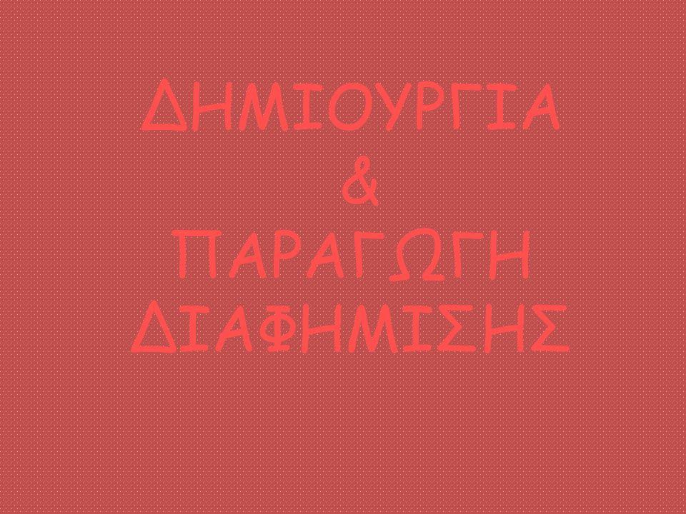 ΔΗΜΙΟΥΡΓΙΑ & ΠΑΡΑΓΩΓΗ ΔΙΑΦΗΜΙΣΗΣ