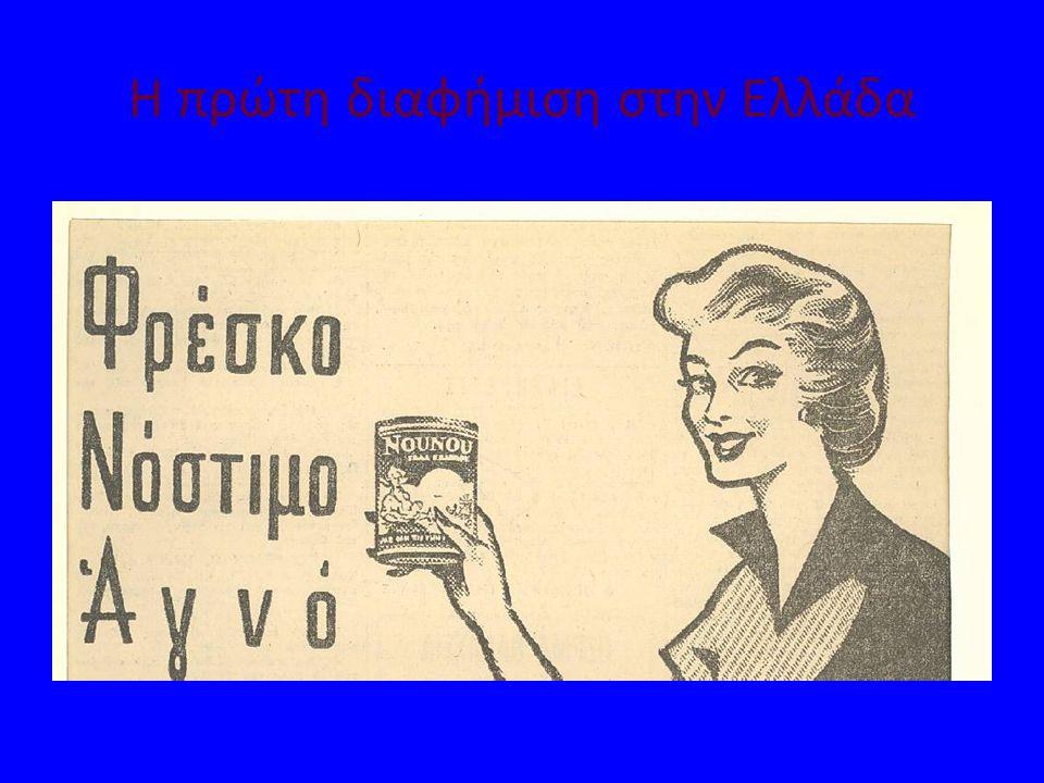 Η πρώτη διαφήμιση στην Ελλάδα